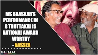 MS Bhaskars Performance In 8 Thottakal Is National Award Worthy - Nasser