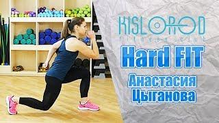 Hard FIT Анастасия Цыганова Kislorod fitness motivation
