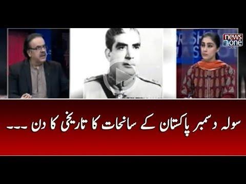 16 December Pakistan Kay Sanehaat Ka Tareekhi Din