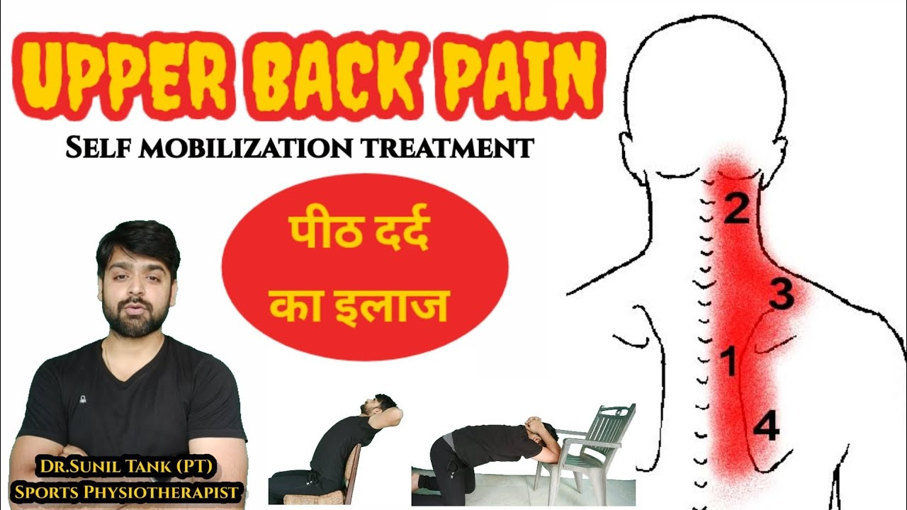 Upper back pain relief exercises Hindi   Mobilization & Stretches