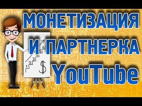 видео: Монетизация и партнерка youtube