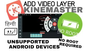 How To Add Video Layer In Kinemaster For Unsupported Android | No Root | HINDI/URDU