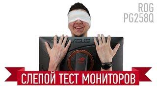 Слепой тест мониторов — 240 Гц vs. 144 Гц vs. 60 Гц — Железный цех — Игромания