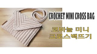 [Crochet 205]crochet mini cros…