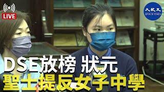 Publication Date: 2021-07-21   Video Title: 【直播】DSE放榜:狀元 聖士提反女子中學。 Bill報導 