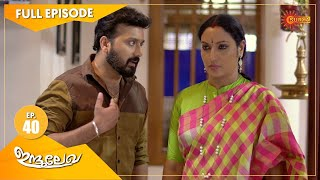 Indulekha - Ep 40 | 27 Nov 2020 | Surya TV | Malayalam Serial