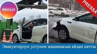 ВИДЕО-Эвакуатордун үстүнөн машинасын айдап качты