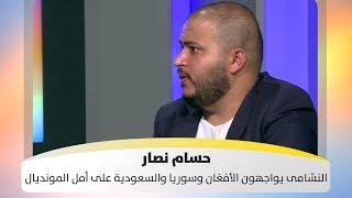 حسام نصار - النشامى يواجهون الأفغان وسوريا والسعودية على أمل المونديال