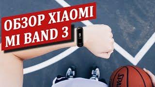 Xiaomi Mi Band 3 - полный обзор и опыт эксплуатации