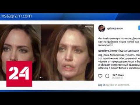 От порно- и Insta-зависимости будут лечить речами Манделы и удалением макияжа - Россия 24