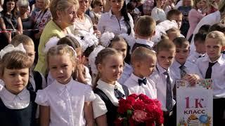 1.09.2018.  День Знаний в школе 115. 1е: О, П и К.