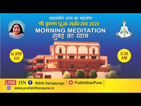 08 Aug 2020 | 5.30 AM | Morning Sahajayoga Meditation | Pratishthan Pune