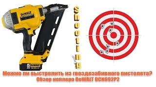 Можно ли выстрелить из гвоздезабивного пистолета? Обзор нейлера DeWALT DCN692P2