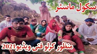 School Mastar | Manzoor Kirlo New Funny Video 2021| Top Conedy Video | Funny Clips |Athar | Jugni Tv
