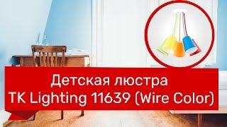 Детская люстра TK LIGHTING 11639 (TK LIGHTING 2107 WIRE COLOR) обзор