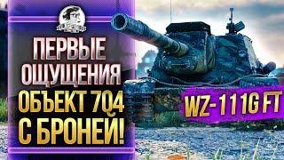 [ГАЙД] WZ-111G FT - ПЕРВЫЕ ОЩУЩЕНИЯ от Объект 704 С БРОНЕЙ!!