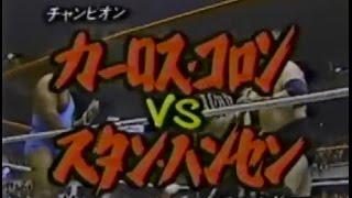 カーロス・コロン vs スタン・ハンセン