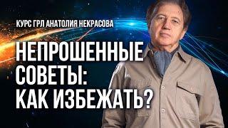 Непрошенные советы и отношения с мужем Разбор от Анатолия Некрасова