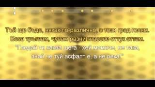 Боса по асфалта - Роси Кирилова