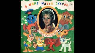 Клара Румянова. В мире много сказок. М50-44663. 1982