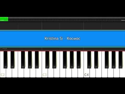 Kristina Si - Космос (piano version)