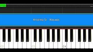 Download Kristina Si - Космос (piano version) Mp3 and Videos