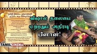 விஷால் தலைமை ஏற்றதும் அதிரடி பிளான்!| Tamil Cinema News