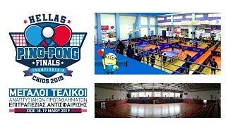Τελική Φάση Αναπτυξιακό Table Tennis Χίος, 1ο Live