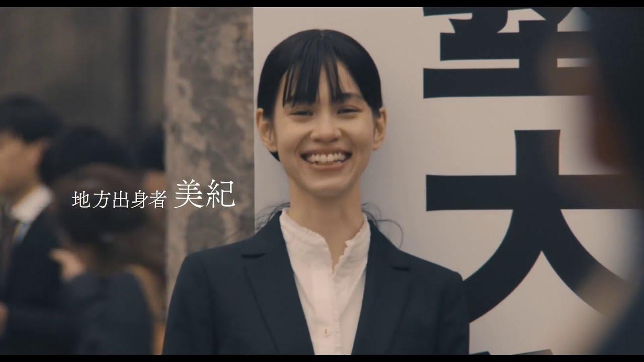 Download Aristocrats (2021) Japanese Movie Trailer English Subtitles (あのこは貴族 予告編 英語字幕)