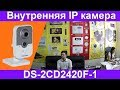 IP видеокамера Hikvision DS-2CD2420F-I | ukrdomofon.in.ua