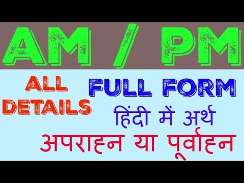 AM/PM Full Form - AM/PM Timing - AM/PM Meaning In Hindi ...