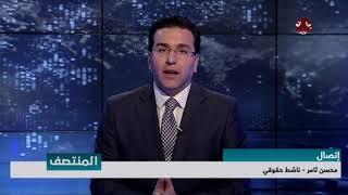 المحويت.. 315جريمة انتهاك ارتكبتها المليشيا الحوثية خلال شهر ديسمبر  | يمن شباب