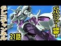 【衝撃】Gのレコンギスタ21話Gルシファー強奪! の動画、YouTube動画。