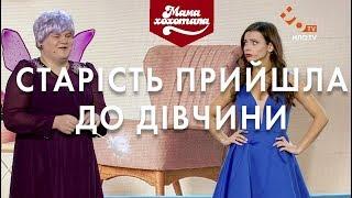 Старість прийшла до дівчини | Шоу Мамахохотала | НЛО TV