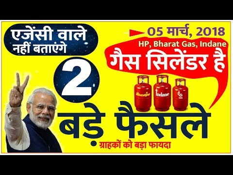 LPG customer 2 Offer 2018- bharat gas, hp gas, indane gas-PM Modi news today-latest gas new price