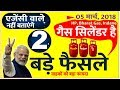 LPG customer 2 Offer 2018- bharat gas, hp gas, indane gas-PM Modi news today-latest gas new price