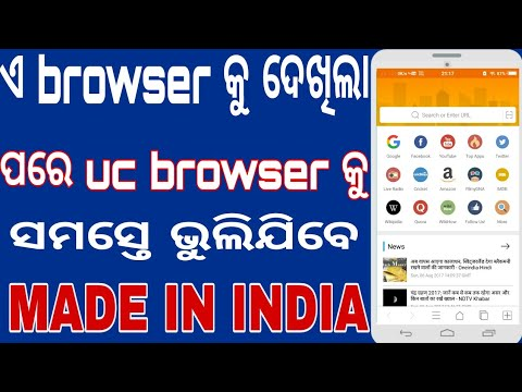 Uc browserର ବାପ ଆସିଗଲା✔best indian browser alternative of uc browser
