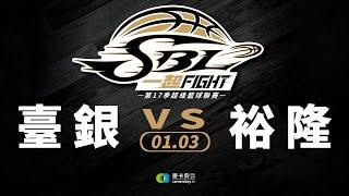 臺銀VS裕隆 SBL超級籃球聯賽 2020/01/03