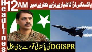 PAF Fighter Jets in Big Danger   Headlines   12 AM    20 March 2019    AbbTakk News
