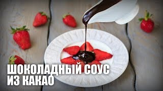 Шоколадный соус из какао — видео рецепт