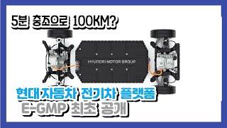 현대 자동차 전기차 플랫폼 E-GMP 최초 공개!! 1…