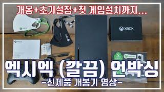 엑시엑, 엑스박스 시리즈 엑스 언박싱, XBOX ser…
