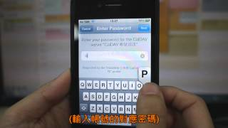 MailCloud企業雲端服務.Mail2000 新功能介紹:行事曆同步使用 iOS 設定 CalDAV