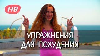 УПРАЖНЕНИЯ для ПОХУДЕНИЯ в ДОМАШНИХ УСЛОВИЯХ. Елена Силка
