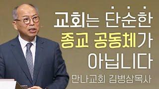 만나교회 김병삼목사 | 교회는 단순한 종교 공동체가 아…