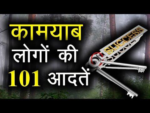 कामयाब लोगों की 101 आदतें । 101 Habits of Highly Successful People (Hindi)   TsMadaan