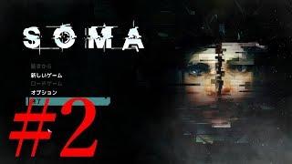 【SOMA配信#2】深海施設で何が始まるんです・・・?