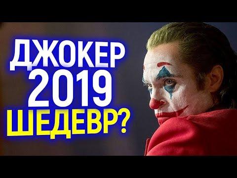 ПОЧЕМУ ДЖОКЕР 2019 СТАНЕТ КУЛЬТОВЫМ ФИЛЬМОМ! ПОЛНЫЙ ОБЗОР/СПОЙЛЕРЫ