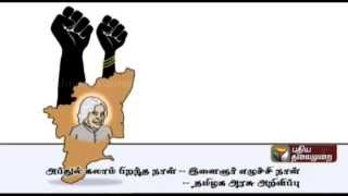Kitchen Cabinet 31-07-2015 Gossip – Cartoon of the day – Pucca Politician – Dialogue of the day Puthiyathalaimurai tv shows