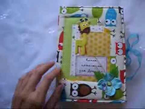 Скрапбукинг, книги пожеланий для мальчика с 1года и до 14 лет .